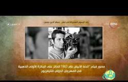 """8 الصبح - فقرة أنا المصري عن """" حسام الدين مهيب """" رائد الرسوم المتحركة في مصر"""