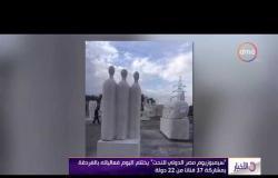 """الأخبار - """" سيمبوزيوم مصر الدولي للنحت """" يختتم اليوم فعالياته بالغردقة بمشاركة 37 فنانا من 22 دولة"""