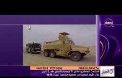 الأخبار - موفد dmc بوسط سيناء يكشف مستجدات العملية الشاملة وما يجري في سيناء