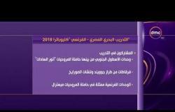 """الأخبار - """" التدريب البحري المصري - الفرنسي """" كليوباترا 2018"""
