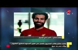 شاهد .. رسالة محمد صلاح للشباب المصري
