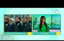 """8 الصبح - لقاء مع...وكيل اللاعبين """" محمد شيحة """" عقود الاعبين والمدربين..جدل لا ينتهي"""