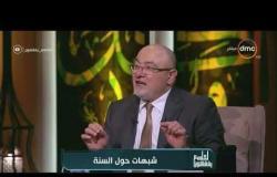 لعلهم يفقهون - الشيخ خالد الجندي يحذر من هذه المقولات