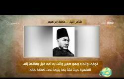 """8 الصبح - فقرة أنا المصري عن """" شاعر النيل...حافظ إبراهيم """""""