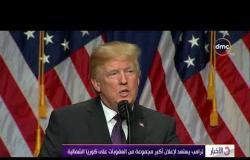 الأخبار - ترامب يستعد لإعلان أكبر مجموعة من العقوبات على كوريا الشمالية