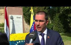 وزير خارجية فنزويلا لـ dmc: زيارة رسمية مرتقبة إلى القاهرة لعقد لقاءات مع أعضاء الحكومة المصرية