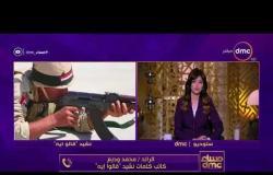 مساء dmc - مع إيمان الحصري - حلقة السبت 24-2-2018 ( لقاء مع محافظ بني سويف ) الحلقة كاملة