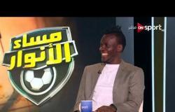 مساء الأنوار - ثلاثي الأسيوطي الإفريقي يجمعون على النادي الذي يتمنون الانضمام إليه في مصر