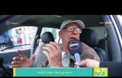 """8 الصبح - رأي الناس في الشارع عن """" ماهي أبرز أسباب حوادث الطرق ؟ """""""