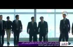 الأخبار - مبعوثان من كوريا الجنوبية يتوجهان إلى واشنطن لعرض نتائج المباحثات مع رئيس كوريا الشمالية