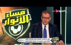 مساء الأنوار - د. حازم عبد المحسن يكشف عن أسعار الفحص بمركز القلب الرياضي