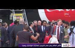 الأخبار - كأس العالم يصل مصر للترويج لمونديال روسيا 2018