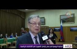 الأخبار - تصريحات سيرجي كيربتشينكو السفير الروسي في القاهرة بشأن العملية الانتخابية بمصر وروسيا