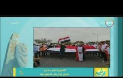 """8 الصبح - سفير مصر في السعودية: لم أتوقع هذا الإقبال قبل الصلاة ويسرد قصة """" السيدة المسنة """""""