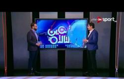 """العين الثالثة - محمد صلاح و """"جيب"""" أشلي يونج"""