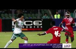 الأخبار - المصري يتأهل علي حساب سيمبا التنزاني إلي دور الـ 32 الثاني بالكونفيدرالية