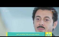 """8 الصبح - مصطفى شعبان في بولاق أبو العلا مع """" أيوب """""""