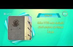 8 الصبح - أحسن ناس | أهم ما حدث في محافظات مصر بتاريخ 18- 3 - 2018