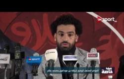 تغطية خاصة - صلاح: الجيل الحالي قادر على تقديم نتائج جيدة في كأس العالم