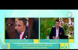 8 الصبح - آخر أخبار ( الفن - الرياضة - السياسة ) حلقة الأحد 18 - 3 - 2018
