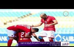 الأخبار - الأهلي يتأهل إلي دور المجموعات بدوري أبطال إفريقيا بعد فوزه علي مونانا 3-1