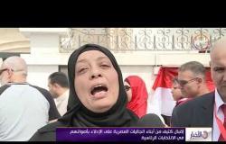 الأخبار - إقبال كثيف من أبناء الجاليات المصرية علي الإدلاء بأصواتهم في الانتخابات الرئاسية