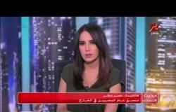 نصر مطر منسق عام المصريين في الخارج يكشف عن نسب التصويت في الخارج وماهي أكثر الدول من حيث المشاركة؟
