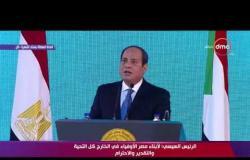 """تغطية خاصة - كلمة الرئيس عبد الفتاح السيسي في حفل """"الأسرة المصرية"""""""
