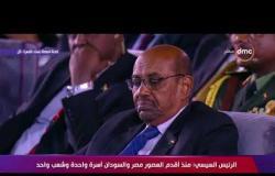تغطية خاصة - الرئيس السيسي : أمن واستقرار السودان جزء من أمن واستقرار مصر