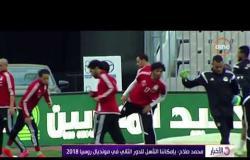 الأخبار - محمد صلاح : بإمكاننا التأهل للدور الثاني في مونديال روسيا 2018