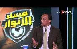 مساء الأنوار - أسامة عرابي ورأيه في اختيارات اللاعبين المشاركين في المنتخب المصري
