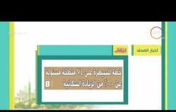 8 الصبح - أهم وآخر أخبار الصحف المصرية اليوم بتاريخ 20- 3 - 2018