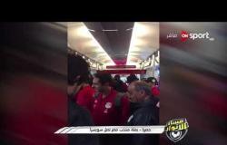 مساء الأنوار - لحظة وصول بعثة ولاعبي المنتخب المصري إلى سويسرا