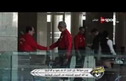 مساء الأنوار - أجواء وكواليس المنتخب المصري في أول يوم لمعسكر المنتخب في زيورخ