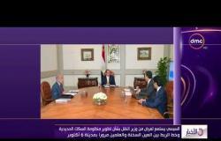 الأخبار - السيسي يستمع لعرض من وزير النقل بشأن تطوير منظومة السكك الحديدية