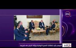 الأخبار - السيسي يستقبل وزير الخارجية اليوناني نيكولاس كوتزياس