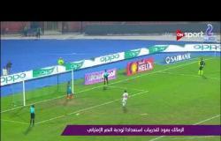 ملاعب ONsport - الزمالك يعود للتدريبات استعدادا لودية النصر الإماراتى