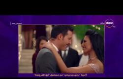 """مساء dmc - أغنية """"بنتي وحبيبتي"""" من مسلسل أبو العروسة"""