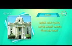 8 الصبح - أحسن ناس | أهم ما حدث في محافظات مصر بتاريخ 20- 3 - 2018