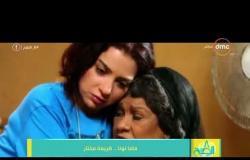 8 الصبح - أشهر أم في السينما المصرية....ماما نونا | كريمة مختار