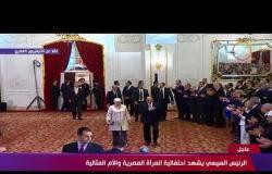 تغطية خاصة -  لحظة وصول الرئيس عبد الفتاح السيسي وحرمة احتفالية المرأة المصرية والأم المثالية
