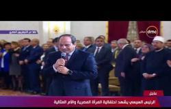 تغطية خاصة - الرئيس السيسي يشكر اوركسترا النور والأمل .. ( انا مش هينفع اكلمكم وأنا قاعد )