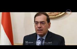 طارق الملا وزير البترول والثروة المعدنية مع أسامة كمال في مساء dmc غداً الساعة 10.00 مساءً