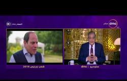 مساء dmc - مع الإعلامي أسامة كمال - حلقة الثلاثاء 20-3-2018 ( حوار خاص مع الفنان القدير أحمد بدير )