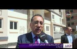 الأخبار - وزير الإسكان يسلم وحدات الإسكان الاجتماعي لمستحقيها بمدينة حدائق أكتوبر