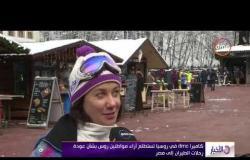 الأخبار - كاميرا  dmc في روسيا تستطلع آراء مواطنين روس بشأن عودة رحلات الطيران إلي مصر