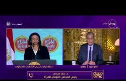 مساء dmc - د.مايا مرسي | نتطلع لتمثيل المرأة بــ 30 % بالبرلمان والحكومة والقضاء |
