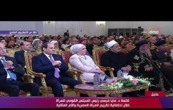 تغطية خاصة - مايا مرسي : تم تخصيص 50 ألف وثيقة أمان للمرأة المصرية