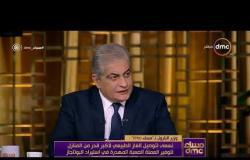 مساء dmc - وزير البترول : نستورد حوالي 2 مليون طن بوتاجاز من الخارج ونستهلك سنويا حوالي 4 مليون طن
