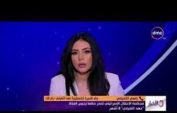 """الأخبار - محكمة الاحتلال الإسرائيلي تصدر حكما بحبس الفتاة """" عهد التميمي """" 8 أشهر"""